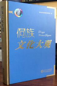 侗族文化大观