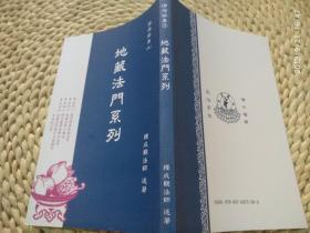 《地藏法门系列》佛海枢要(九)