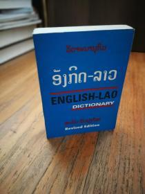 ENGLISH-LAO: DICTIONARY