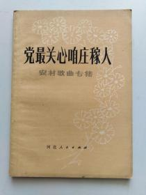 党最关心咱庄稼人(农村歌曲专辑)