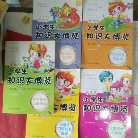 新课标——小学生知识大博览《大爱无声寸心知》《安全自救必备手册》《小学生百科知识宝库》《日历作文顶呱呱》《童话装点我的梦》5本合售