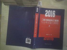 2016二级注册结构工程师专业考试复习教程  上