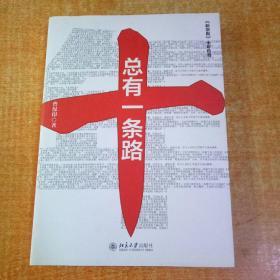 总有一条路:《新京报》十年传奇:《新京报》10年传奇