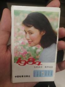电影演员年历片1984软纸折叠,十二折,背面有歌曲