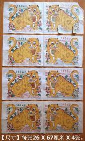 """《木刻套色老年画""""虎是兽中王""""》4张(同样的)◆◆近代木板老年画◆【尺寸】每张26 X 67厘米 X 4张。"""