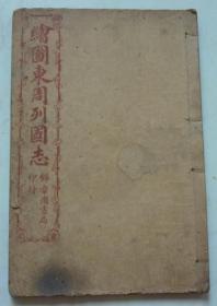 民国石印《绘图东周列国志》一册