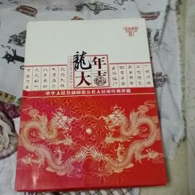 中华人民共和国第五套人民经典珍藏(空册)