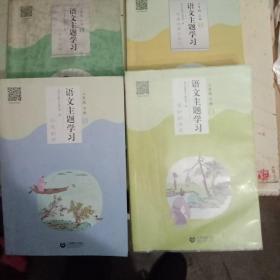 语文主题学习丛书二年级上下【1、2全】16开2018年印(4本合售)
