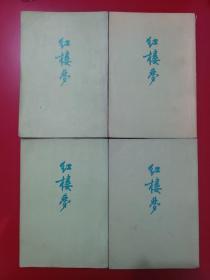 红楼梦(全四册 繁体竖排 启功注释 人民文学出版社1972年印刷 )
