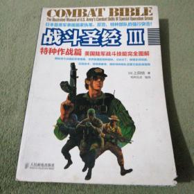 战斗圣经III 特种作战篇:美国陆军战斗技能完全图解