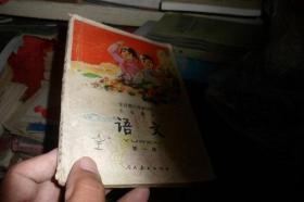全日制十年制小学课本语文第一册