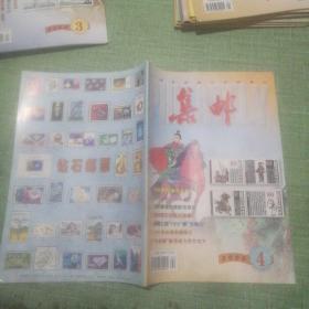 集邮(2000年第4期)