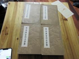 明容与堂刻水浒传(全4册)