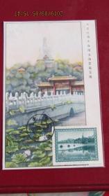 特15 北海公园 邮票极限片 民国军邮片片源 销85年北京戳