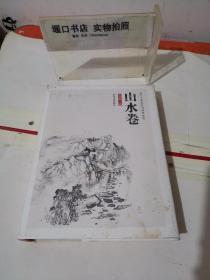 当代中国画市场调查报告. 山水卷