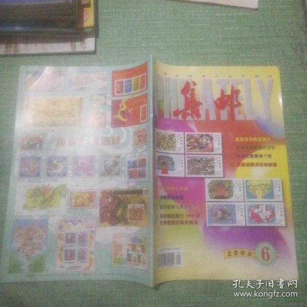 集邮(2000年第6期)
