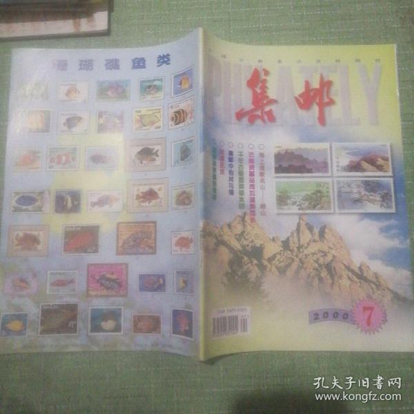 集邮(2000年第7期)