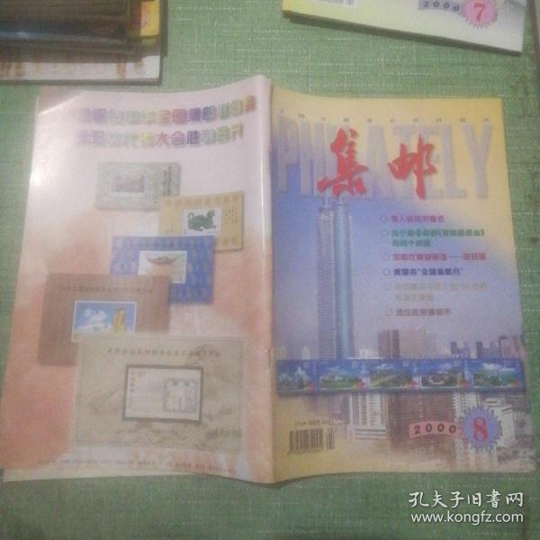 集邮(2000年第8期)