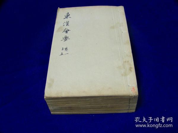 东汉会要    8册全     27.8*17cm   无虫蛀     品相好    光绪甲申年江苏书局刊