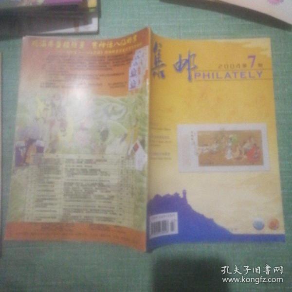 集邮(2004年第7期)