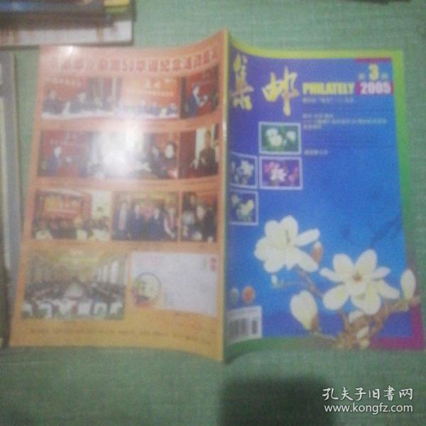 集邮(2005年第3期)