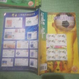 集邮(2002年第5期)