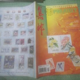 集邮(2002年第2期)