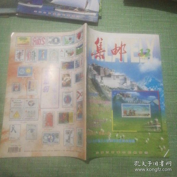 集邮(2001年第12期)