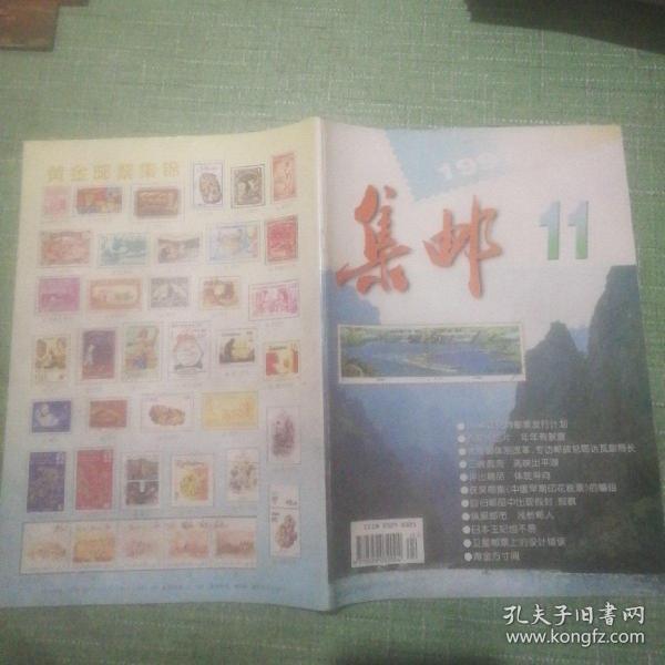 集邮(1997年第11期)