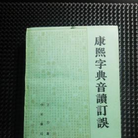 康熙字典音读订误