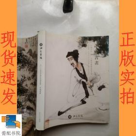 江苏聚德   2015秋季艺术品拍卖会  中国书画
