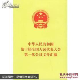 中华人民共和国第十届全国人民代表大会第一次会议文件汇编  无翻阅现货