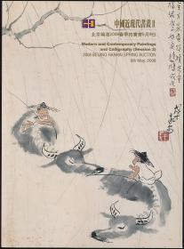 2008年春翰海拍卖图录《中国近现代书画Ⅱ》(2008年秋拍·16开·0.8公斤)