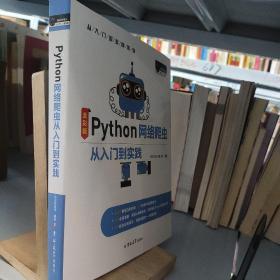 Python网络爬虫从入门到实践(全彩版)