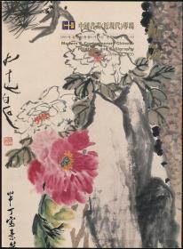 2005年春翰海拍卖图录《中国书画(近现代)专场》(2005年春拍·16开·1.5公斤)