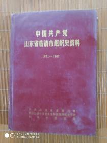 中国共产党山东省临清市组织史资料,1931~1987