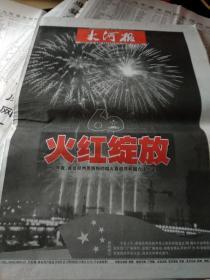 大河报(国庆60周年 10月1日)