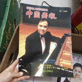 日文版小8开《中国画报》1995年4期 详细见图
