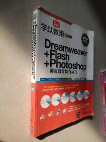 学以致用系列丛书:Dreamweaver+Flash+Photoshop网页设计综合应用(双色超值版)