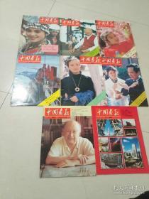 8本合售 日文版《中国画报》1989年2-3期、6-11期。详细见图