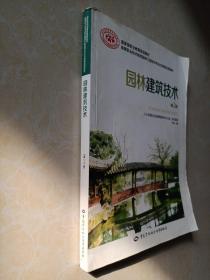 园林建筑技术 (第二版)