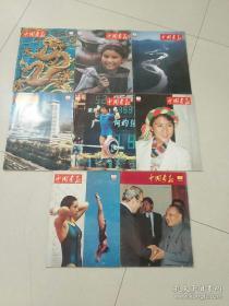 8本合售 日文版《中国画报》1988年2、4-7、9、10期、12期。详细见图