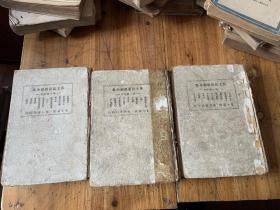5448:莎士比亚戏剧全集精装三册