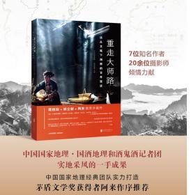 2021年1-2月最新出版【中国国家地理图书系列】全彩色正版书《重走大师路:沈从文笔下湘西的百年变迁》