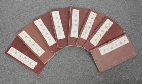 (全网最低价)民国六十九(1980)年  限量200册 台湾乾隆图书公司珂罗版印  溥儒《毛诗经证》8册 棉纸丝线装