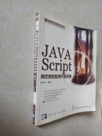 JAVAScript 网页特效应用开发手册(含盘)