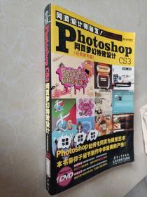 Photoshop CS3网页梦幻特效设计(经典案例篇)