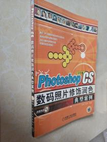 Photoshop CS 数码照片修饰润色典型案例