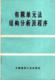 有限单元法结构分析及程序