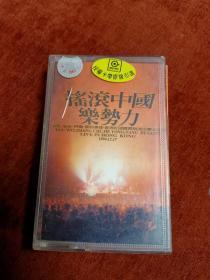 《摇滚中国乐势力》磁带,滚石供版,上海声像出版社出版